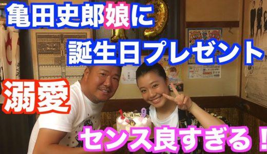 【誕生日】亀田史郎から娘に全身コーデをプレゼント!?センス良すぎた!!
