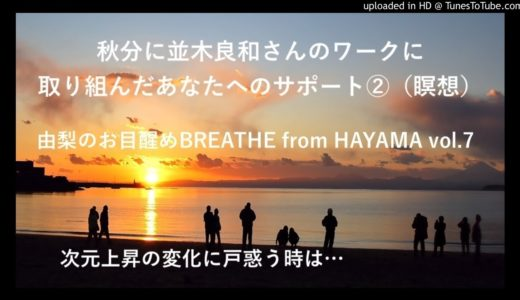 秋分に並木良和さんのワークに取り組んだあなたへのサポート②(瞑想)