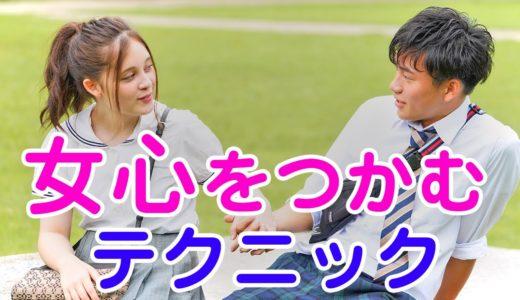 【モテる】グループデートで女心をつかむテクニック【恋ステ 5話】