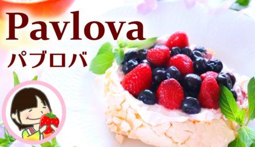 Mixed Berry Pavlova Recipe【簡単スイーツレシピ】メレンゲを焼いたお菓子「パブロバ」の作り方