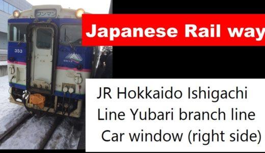 JR Hokkaido sekisyou Line Yubari branch line Car window (right side)