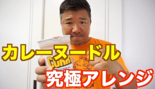 【時短】カレーヌードルが大変身!