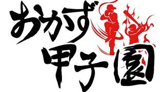 【新作ゲーム】 おかず甲子園 令和名勝負 おすすめ携帯スマホゲームアプリ free App game VLOG
