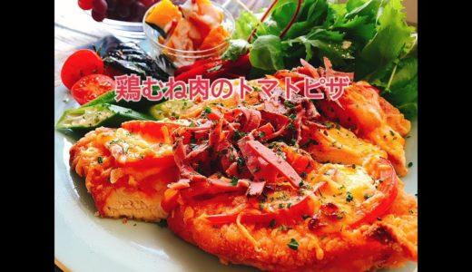 鶏むね肉のトマトピザ【IGTV】(Chicken pizza)