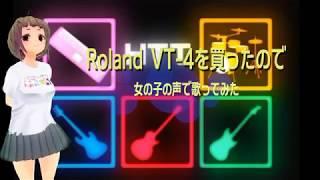 Roland VT-4で歌ってみた「けいおん! ごはんはおかず」