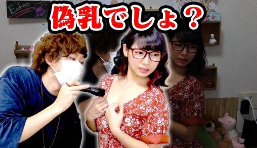 【偽乳検査】えっちゃんの胸にLEDライトを当てて豊胸チェック!驚愕のバストアップ方法大公開!