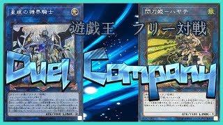 【#遊戯王】閃刀姫vs機界騎士【フリー対戦】