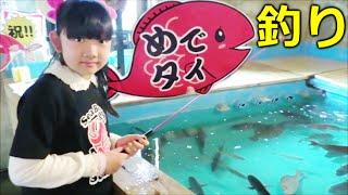 ★ざうおで「魚釣り」をしたよ!★Fishing in the fishing boat restaurant★