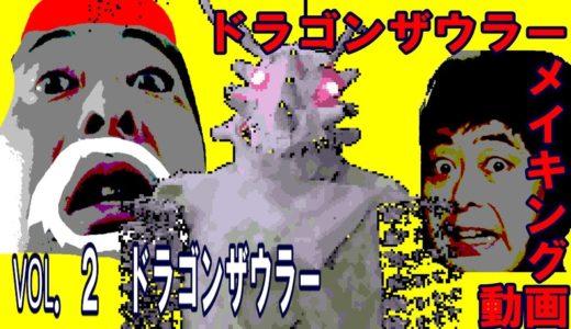 【謎のメイキング動画】こうして「突撃!ドラゴンザウラー」は、作られた!②ドラゴンザウラー編