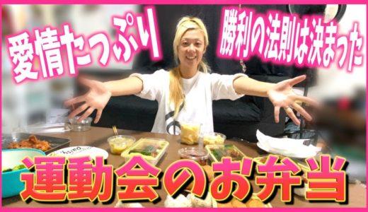 さゆちゃん特製♡愛情たっぷり運動会のお弁当♡さゆちゃんねる