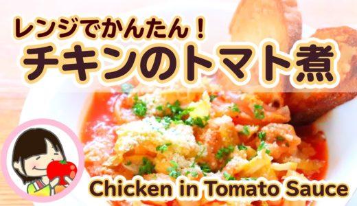 レンジで簡単!チキンのトマト煮込みの作り方レシピ - 料理動画