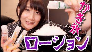 【えち注意】美味しすぎるローション!?かき氷にかけて食べてみたら...♡