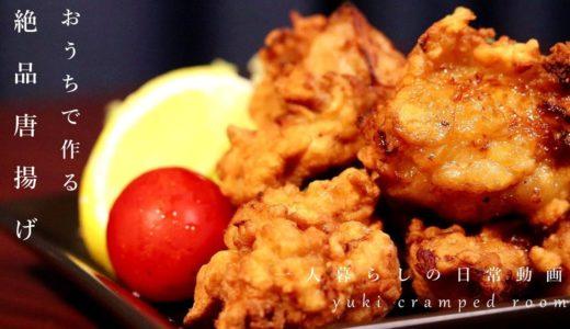 (料理音ASMR)おうちで作る絶品唐揚げ、サクサク食感がたまらない晩ごはん。
