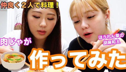 【料理】アイドル二人でご飯作り!!【みきしげ】【西野未姫】【村重杏奈】