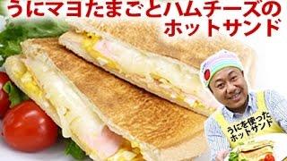 うにマヨたまごとハムチーズのホットサンド~友枝課長とうに姫のためしにやってみよう!