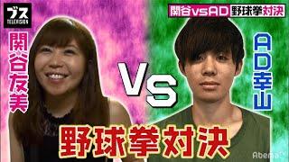 【今夜9時】AD vs