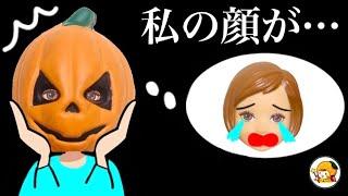 ハロウィンの世界へ連れてかれちゃう!! かぼちゃ男と結婚することに!?