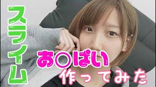 【ERO】おかず姫 るかたん 消去動画 スライムoppai
