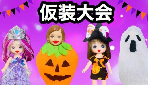ハロウィンコンテスト【仮装大会】優勝者にはお菓子盛りだくさん❤︎ 手作りのかぼちゃ衣装が可愛いね❤︎