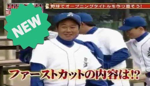 🔥 リンカーン 【蛍原&ウド誕生記念 「野球でオープニングタイトルを作り直そう」】 20070206