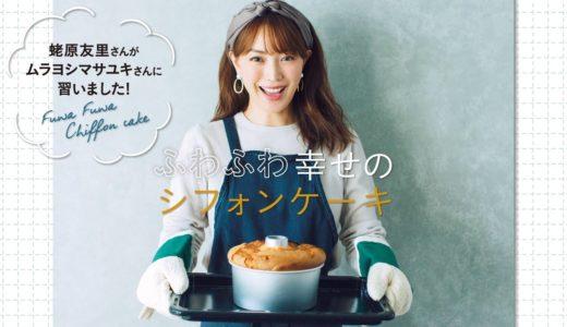 【シフォンケーキレシピ】蛯原友里さんがムラヨシマサユキさんに習いました!