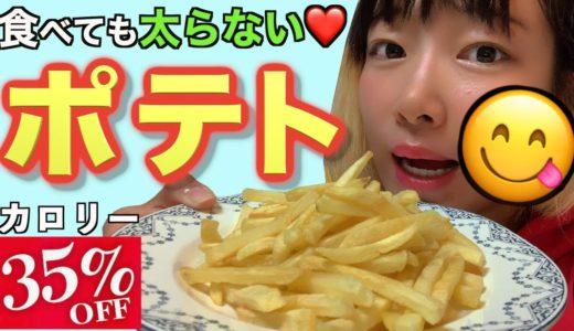 ダイエット中に食べても太らないフライドポテト【ダイエット食事】