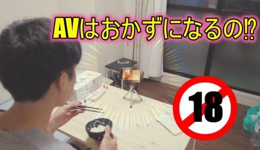 【検証】AVはホントにおかずになるの⁉ AV見ながらホントにご飯食べてみた