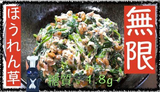 【無限レシピ】ダイエット中でもOK!「ほうれん草のツナ納豆和え」【糖質制限】diabetes low carbohydrate spinach natto recipe