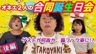 【オネエ2人&女芸人】「合同誕生日パーティー」【鼻フッククイズ!?】(後編)