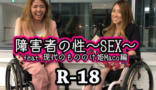 障害者の性feat.現代のもののけ姫MACOちゃん♡About Sexual Life feat. Princess Mononoke MACO