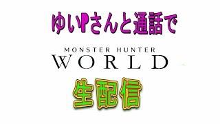 【MHW】生配信!先輩芸人おかずクラブゆいPさんとモンハン!#2*通話出演