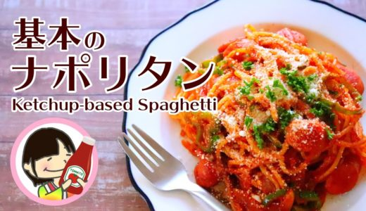 【料理動画】喫茶店の定番ナポリタンの基本の作り方 簡単レシピ Ketchup-based spaghetti