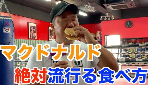 【必見】【マクドナルド】流行間違いなしの食べ方を紹介します!