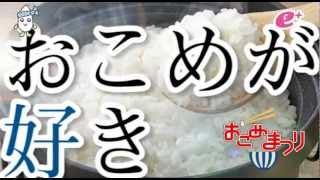 美味しいお米におかずも集結!日本最大級のお米の祭典「おこめまつり」