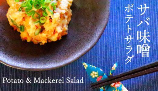 【作り置きサラダ】こく旨!サバ味噌ポテトサラダの作り方レシピ Potato & Mackerel Salad
