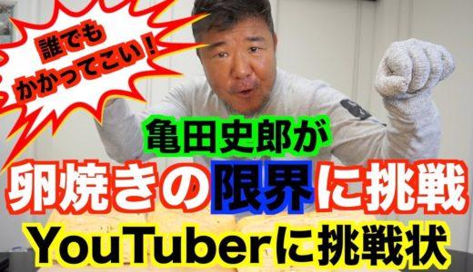 【YouTuberに挑戦状】卵焼きの限界はどこまでなのか!?