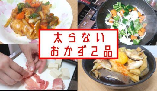 食べて痩せる!高野豆腐で太らないおかず!【ダイエットレシピ】