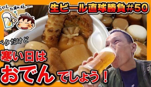 【生ビール直球勝負 #50】寒くなってきたら、やっぱ ≪おでん≫ でしょう!?(キッチンオリジン)