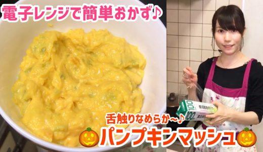 【電子レンジで簡単おかず♪】パンプキンマッシュの作り方☆
