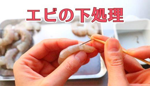 エビの下処理・下ごしらえ 背ワタと臭みの取り方・プリプリした食感にする方法