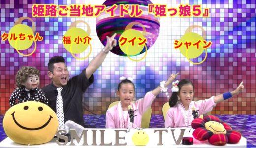 福小介のFEVER!ちょいスタ!  第25回 ゲスト 姫路ご当地アイドル『姫っ娘5』 第11期生 クイン シャイン 姫路城を守る くのいちガールです!