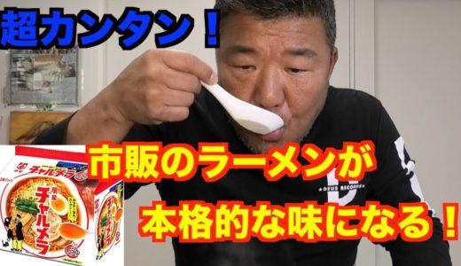 【簡単すぎる】袋麺が究極ラーメンに大変身!【激ウマ】チャーハン!