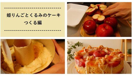 姫りんごとくるみのケーキつくる編