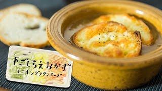 たまねぎのじっくり炒めで作るオニオングラタンスープ:How to Make Onion Gratin Soup   下ごしらえおかず