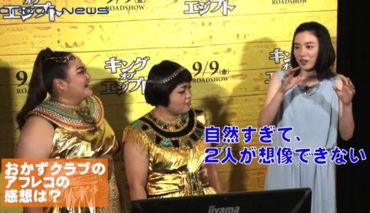 おかずクラブ、永野芽郁に上から目線「まだのびしろある」 映画「キング・オブ・エジプト」公開直前MX4D&アフレコ体験イベント   YouTube