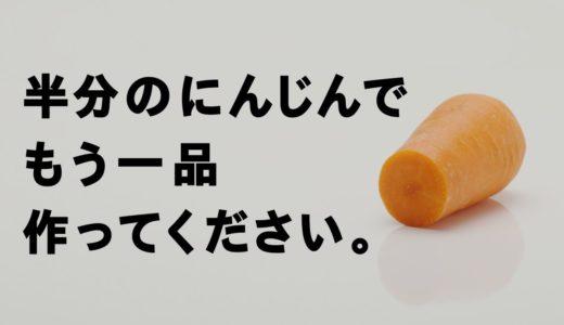 「かけてチン♪温菜おかず」 コクうま黒酢味 クイズ篇 6秒(つづく)