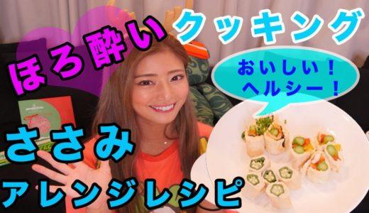 【筋肉飯!】ささみをしっとりおいしく食べるレシピ!!