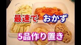 【作り置き】45分で簡単作り置き5品 おかず・お弁当 暮らし  最速で作れる簡単メニュー