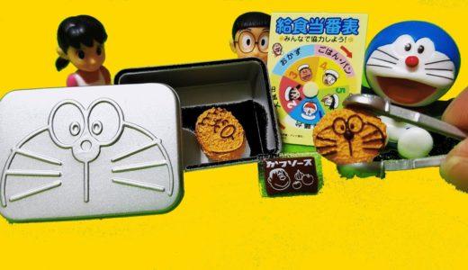 Miniature Toys RE MEN ドラえもん おもちゃアニメ 楽しい給食 今日はおかず係 #6 アンパンマン Toy Kids トイキッズ animation anpanman