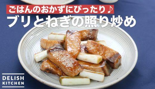 ごはんのおかずにぴったり♪ブリとねぎの照り炒め | How To Make Stir-fried teriyaki of yellowtail and scallion